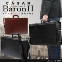 アタッシュケース ビジネスバッグ メンズ CASAR(シーザー)Baron2(バロン2)本革 B4