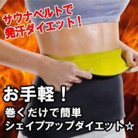 ダイエット 腹巻き くびれ 発汗 お腹周り Mサイズ・Lサイズ・XLサイズ