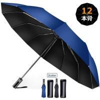 折りたたみ傘 雨傘 12本骨 晴雨兼用傘 自動開閉 折り畳み傘 耐風 さかさま ワンタッチ折れにくい 濡れない 遮光 収納ポーチ付 男女兼用(b112fxshe)