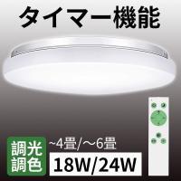 LEDシーリングライト 18W/24W 調光調色 ~4畳/~6畳 薄タイプ リモコン付き 常夜灯 タイマー設定 明るさメモリ機能 LEDライト 簡単取付 部屋 和室 台所 洗面所