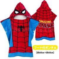 ▼ 商品説明 スパイダーマンフード付きタオルポンチョです。 フードをかぶればスパイダーマンに変身☆ ...