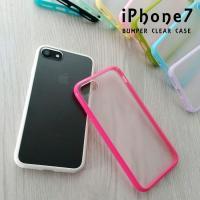 商品名称    iPhone7  ( アイフォン7 ) バンパークリアケース        適応機種...