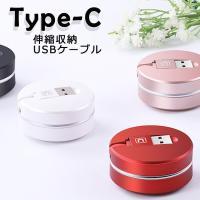 商品名称 USB Type-C 伸縮収納ケーブル   適応機種 Xperia XZ    SO-01...