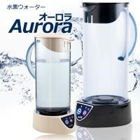 「オーロラ」はいつでも、好きなだけ、水素が豊富な「水素水」を作る事ができます。是非体感してみてくださ...