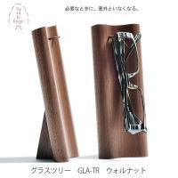 熟練の職人が丁寧に作り上げた 木製 メガネ置き です。 高級感ただようウォールナット材を使用。 曲面...
