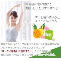 パイナップル豆乳ローション 500ml|asobi|03