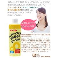 パイナップル豆乳ローション 500ml|asobi|04