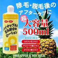 パイナップル豆乳ローション 500ml|asobi|05