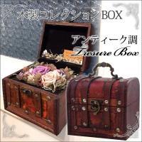 アンティーク トランク  木製 コレクションケース Tresure Box 腕時計ケース トレジャーボックス 木箱 収納|asobi