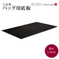 商品:カバン用底板x1 サイズ:約500x300mm 厚み:約1.5mm 重さ:約135g 素材:発...