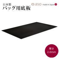 商品:カバン用底板x1 サイズ:約500x300mm 厚み:2.0mm 重さ:約185g 素材:発砲...