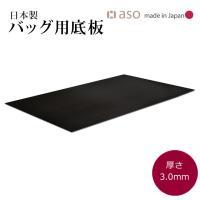 商品:カバン用底板x1 サイズ:約500x300mm 厚み:3.0mm 重さ:約275g 素材:発砲...