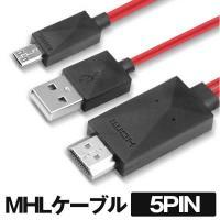 MHL ケーブル 5PIN スマホ HDMI 変換 端子 マイクロ USB 11pin 大画面 テレビ HDTV アダプタ 写真 YouTube 簡単 接続 MHL-5