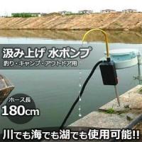 釣り・キャンプ・アウトドア用 汲み上げ 水ポンプ ありそうでなかった便利商品♪ 川でも海でも湖でも使...
