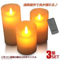 リモコン搭載 踊る LED キャンドル 3台セット 炎 揺らめく ワンラック上の インテリア 照明 コードレス ET-RIMOSAN