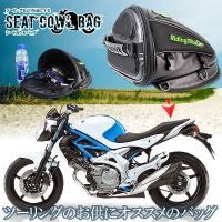 ◆バンドで固定するだけの簡単設置で快適に! バイクのシートカウル部分に取り付ける シートカウルバッグ...