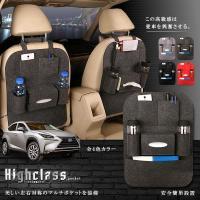 この高級感は愛車を興奮させる。  車用の「ハイクラス車載ポケット」が登場!!!!  美しい左右対称の...