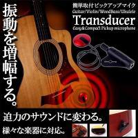 数十秒で簡単取付!迫力サウンドに変わる! 楽器用 ピエゾ ピックアップマイク ギター、バイオリン、ウ...