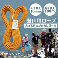 太さと長さが選べる山登り用ロープ  ■商品仕様■  カラー:オレンジ 素材:100%ポリエステル繊維...