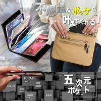 不思議なポッケで叶えてくれる! 超極薄のカードケース「五次元ポケット」が登場!!!  超大容量の収納...
