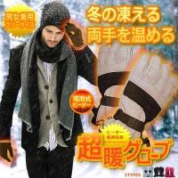 冬の凍える両手を温めるヒーター電源搭載「超暖グローブ」が登場!!!  手が暖かいだけで超快適です!!...