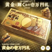 黄金に輝く 金 一万円札 一億円札 金運 レプリカ お金 贈り物 プレゼント GOLDSATU