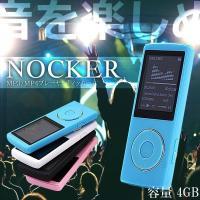 見やすい液晶表示 操作も簡単で使いやすい 音楽プレーヤーが登場  大容量4GBで 好きな音楽を詰め込...