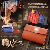 商品サイズ:10.5×7.2cm 素材:人工革 収納カード:26枚入り カラー:パープル、レッド、ピ...
