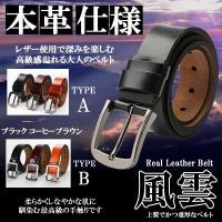 本革仕様  Real Leather Belt   どんなファッションにもマッチします!    カジ...