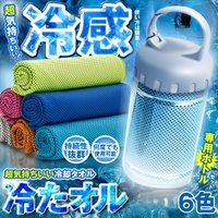 タオル ボトルセット 冷却 冷感 タオル ひんやりタオル クール スポーツ アウトドア 汗 水分吸収 熱中症対策 HIETAOBT