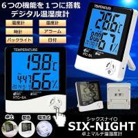 シックスナイト デジタル 温湿度計 バックライト 卓上 マルチ 温度計 湿度計 時計 目覚まし アラーム カレンダー 大画面 スタンド 壁掛け SIXNIGHT