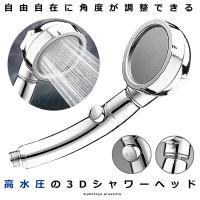 3D シャワーヘッド 節水 増圧 手元止水 3D回転機能 浄水 優し水流 バス用品 お風呂場 3DSEHEAD