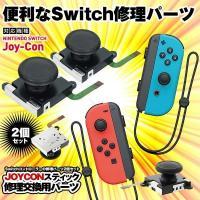 Nintendo Switch ジョイコン スティック 修理交換用パーツ 2個セット コントローラー 任天堂 ゲーム 周辺機器 2-JOYCONH