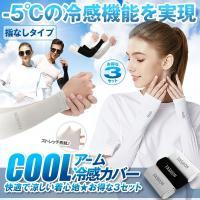 冷感アームカバー 指なし 3色セット 左右 UVカット率99% 接触 冷感 -5℃ 吸汗速乾 滑り止め 運動 お洒落 3-YUBINASI