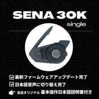 日本語説明書付 SENA(セナ) 30K-01 シングルパック インカム 日本語音声化・最新ファームウェアアップデート済[並行輸入品]