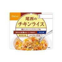 尾西食品-OnishiFoods チキンライス1食分|asses