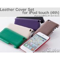 ・iPod touch(4th)用レザーカバー+フィルムセット ・装着したままですべての操作が可能 ...