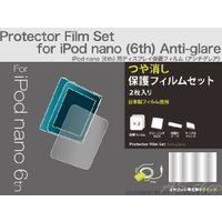 ・iPod nano(6th)用反射防止保護フィルムセット(アンチグレア) ・大切な液晶ディスプレイ...
