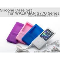 ・WALKMAN S770用シリコンケース+保護フィルムセット ・ケース、フィルム共に雑菌の繁殖を抑...