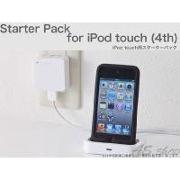 ・iPod touch(4th)用スターターパック ・iPod touch(4th)に合わせたブラッ...