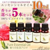 100%天然由来の植物から抽出した精油(エッセンシャルオイル)【香りの生活アロマ】です。 天然の素材...