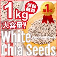 ホワイトチアシード 1kg 大容量 ダイエットフード