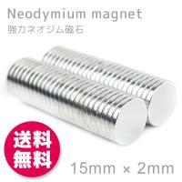 磁束密度が高く、非常に強い磁力を持つネオジム磁石50個セットです。 ネオジム磁石とは、ネオジム、鉄、...