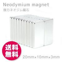 磁束密度が高く、非常に強い磁力を持つネオジム磁石20個セットです。 ネオジム磁石とは、ネオジム、鉄、...