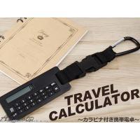 【メール便】 カラビナ付き トラベル カリキュレーター フック 付き 携帯用 計算機