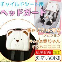 ・赤ちゃんの頭をソフトに守るチャイルドシート用ヘッドガードです。 ・表面生地はノンホルマリン、抗菌防...