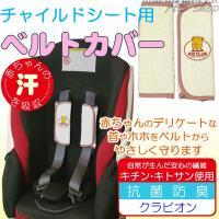 ・赤ちゃんのデリケートな肌をベルトからやさしく守るチャイルドシート用ベルトカバーです。 ・お子様の首...
