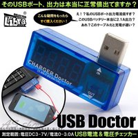 ■〜USB 電流&電圧チェッカー USB機器の性能・不具合チェックに!〜 使用するUSBポートやケー...