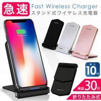 ワイヤレス充電器 スマホ Qi対応 急速 折りたたみ スタンド式 iPhone アイフォン Android アンドロイド