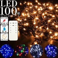 煌びやかな光で聖夜を彩る『100球LEDイルミネーション ストレートタイプ』です。 ツリーや木に巻き...